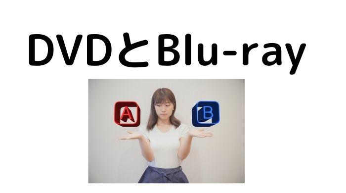 DVDとBlu-rayの価格の違い。どっちが高い?